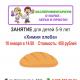 Экспериментариум «Химия хлеба. Из чего состоит хлеб и как замесить правильное тесто»