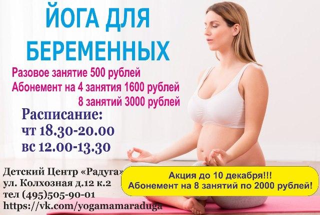 Фитнес для беременных в сзао 10