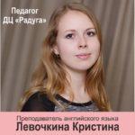 Левочкина Кристина
