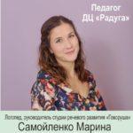 Самойленко Марина