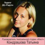 Кондрашова Татьяна Михайловна