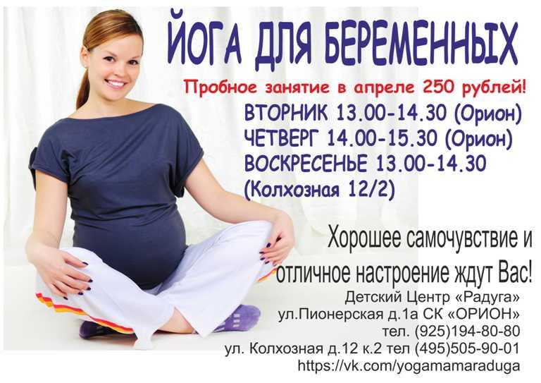 Йога для беременных по воскресеньям 89
