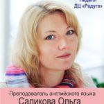 Саликова Ольга