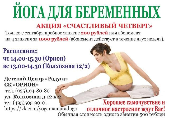 Фитнес для беременных в сзао 38